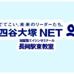 四谷大塚NET 長岡駅東教室のご案内