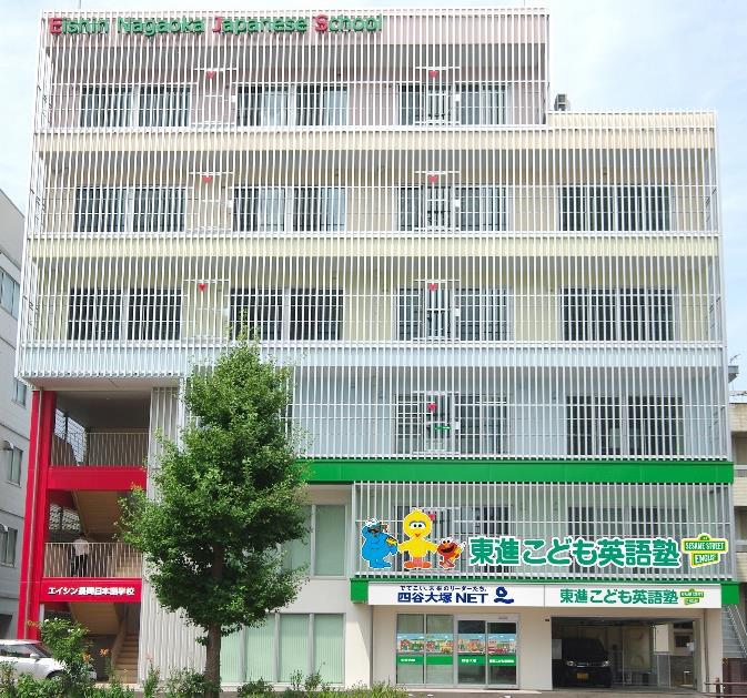 四谷大塚NET 長岡駅東教室 中学受験、全国統一小学生テスト受付