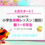 【4月スタート!はじめての小学生 体験レッスン(個別)イースターミニイベント付き】について
