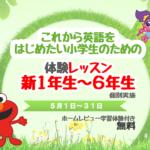 5月の体験レッスン(個別)日程