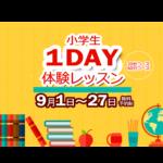 【1DAY 体験レッスン】詳細