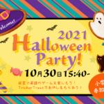 【ハロウィンパーティー2021のご案内】